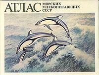 Атлас морских млекопитающих СССР #1