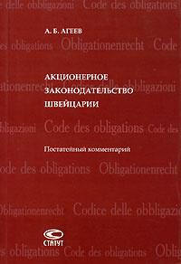 Акционерное законодательство Швейцарии. Постатейный комментарий | Агеев Александр Борисович  #1