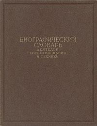 Биографический словарь деятелей естествознания и техники. В двух томах. Том 2  #1