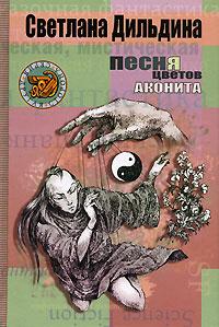 Песня цветов аконита | Дильдина Светлана #1