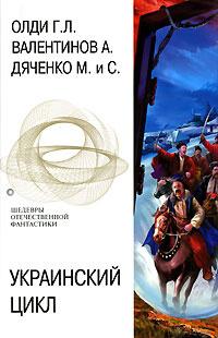 Украинский цикл | Дяченко Марина Юрьевна, Дяченко Сергей Сергеевич  #1
