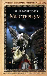Мистериум | МакКормак Эрик #1
