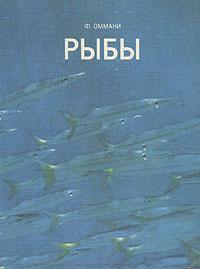 Рыбы | Оммани Фрэнсис #1