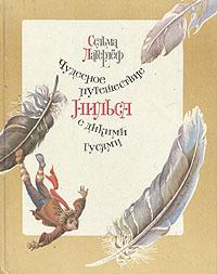 Чудесное путешествие Нильса с дикими гусями | Любарская Александра Иосифовна, Лагерлеф Сельма  #1
