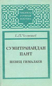 Сумитранандан Пант. Певец Гималаев | Челышев Евгений Петрович  #1