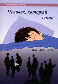 Человек, который спит #1
