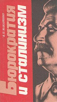 Бюрократия и сталинизм #1