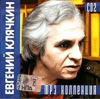 Клячкин Евгений. СD 2 (mp3) #1