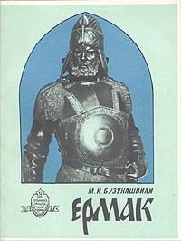 Ермак   Бузукашвили Михаил Ильич #1