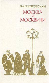 Москва и москвичи | Гиляровский Владимир Алексеевич #1