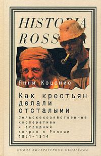 Как крестьян делали отсталыми. Сельскохозяйственные кооперативы и аграрный вопрос в России 1861-1914 #1
