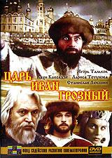 Царь Иван Грозный #1