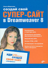 Создай свой супер-сайт в Dreamweaver 8 #1