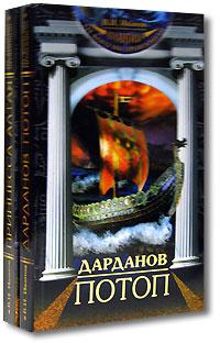 Тайны исчезнувших цивилизаций. Атлантида (комплект из 2 книг)  #1