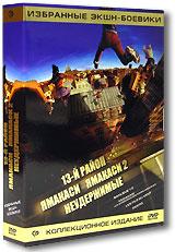 13-й район. Ямакаси. Ямакаси 2. Неудержимые. Коллекционное издание (5 DVD)  #1