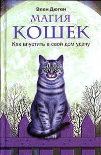 Магия кошек. Как впустить в свой дом удачу | Дюген Элен #1