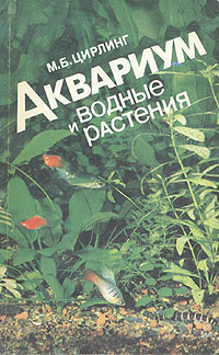 Аквариум и водные растения   Цирлинг Михаил Борисович #1