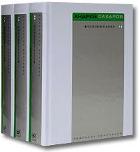 Андрей Сахаров. Воспоминания. В 3 томах #1