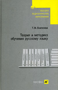 Теория и методика обучения русскому языку #1
