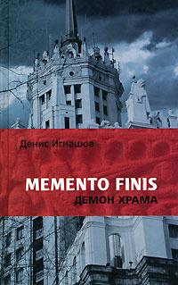 Memento Finis. Демон Храма #1