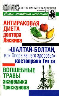 """Новые методики исцеления. Антираковая диета доктора Ласкина. """"Шалтай-болтай или Опора вашего здоровья"""" #1"""