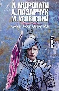 Марш экклезиастов | Андронати Ирина Сергеевна, Лазарчук Андрей Геннадьевич  #1