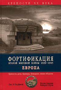 Фортификация Второй мировой войны 1939-1945. Европа. Крепости, доты, бункеры, блиндажи, линии обороны #1