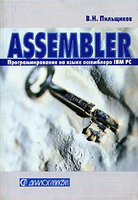 Assembler. Программирование на языке ассемблера IBM PC #1