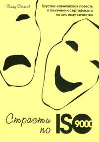Страсти по ISO 9000. Грустно-комическая повесть о получении сертификата на систему качества  #1