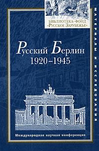 Русский Берлин. 1920-1945 #1