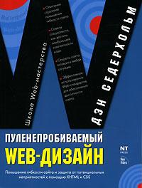 Пуленепробиваемый Web-дизайн #1