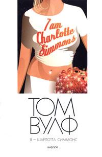 Я - Шарлотта Симмонс   Вулф Том #1