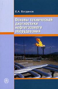 Основы технической диагностики нефтегазового оборудования  #1