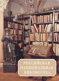 Российская Национальная библиотека #1