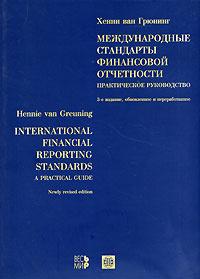 Международные стандарты финансовой отчетности. Практическое руководство  #1