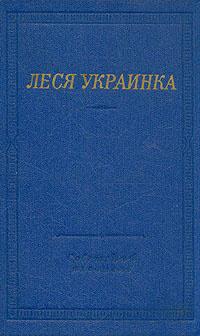 Леся Украинка. Избранные произведения   Украинка Леся, Чуковский Николай Корнеевич  #1