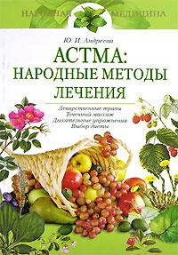 Астма. Народные методы лечения #1