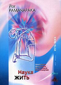 Наука жить. Йогическая фиософия физического благополучия  #1