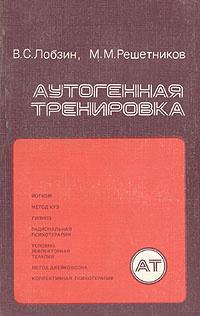 Аутогенная тренировка | Лобзин Владимир Семенович, Решетников Михаил Михайлович  #1