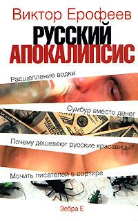 Русский апокалипсис | Ерофеев Виктор Владимирович #1