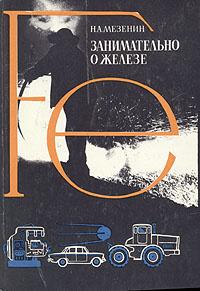 Занимательно о железе   Мезенин Николай Александрович #1