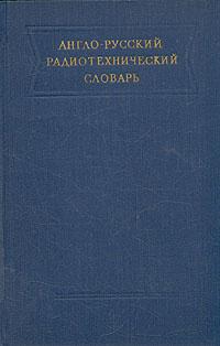 Англо-русский радиотехнический словарь #1
