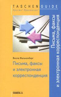 Письма, факсы и электронная корреспонденция #1