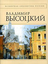 Владимир Высоцкий. Стихотворения #1