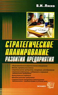 Стратегическое планирование развития предприятия #1