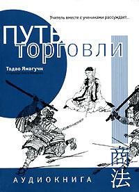 Путь торговли. Учитель вместе с учениками рассуждает... (аудиокнига CD)   Макаров Олег  #1