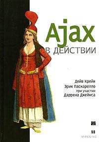 Ajax в действии #1