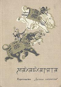 Махабхарата #1