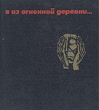 Я из огненной деревни... | Адамович Алесь, Брыль Янка #1
