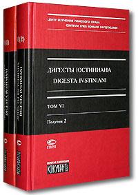 Дигесты Юстиниана / Digesta Ivstiniani. Том 6 (комплект из 2 книг) #1